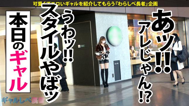 【エロ動画撮影OKなギャル】 ギャルしべ長者 1