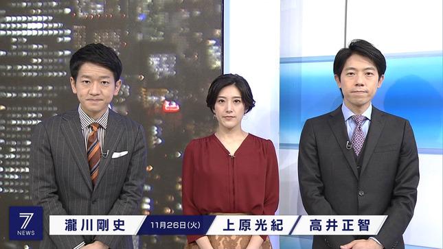 上原光紀 NHKニュース7 首都圏ニュース845 1