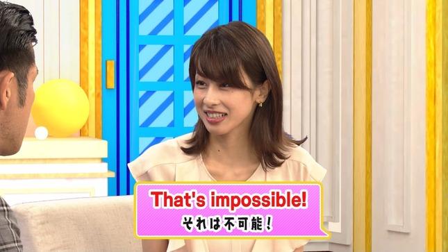 加藤綾子 SNS英語術 池上彰が教えたい! 2