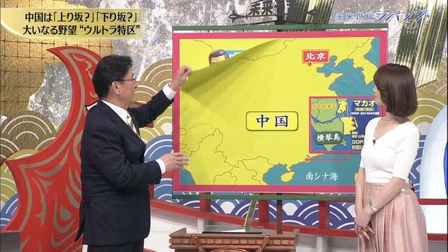 秋元玲奈 未来世紀ジパング 15