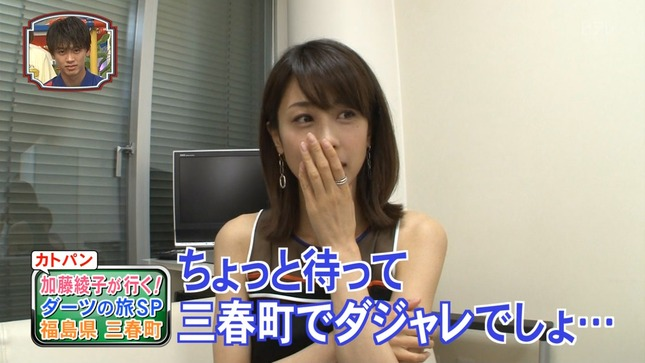 加藤綾子 笑ってコラえて!夏祭りSP 7