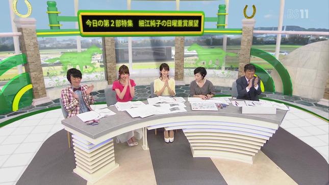 高見侑里 高田秋 BSイレブン競馬中継 7