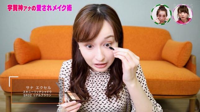 宇賀神メグ スイモクチャンネル 5