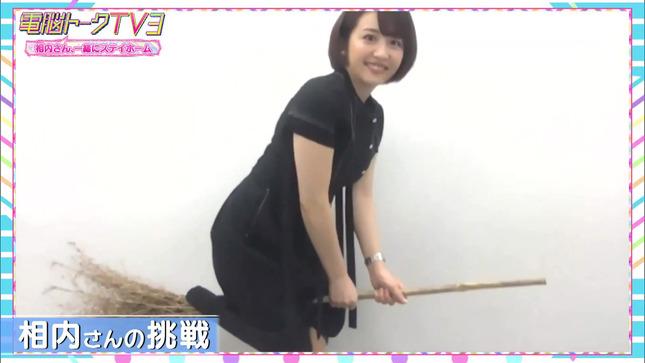 相内優香 電脳トークTV3 相内さん、青春しましょ! 7