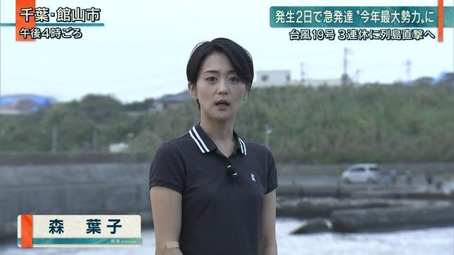 森葉子 報道ステーション 2