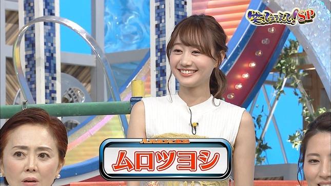 高田秋 笑ってコラえて!3月SP 8