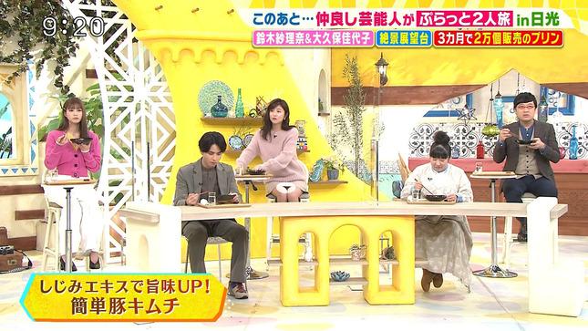 宇賀なつみ 土曜はナニする!? 14