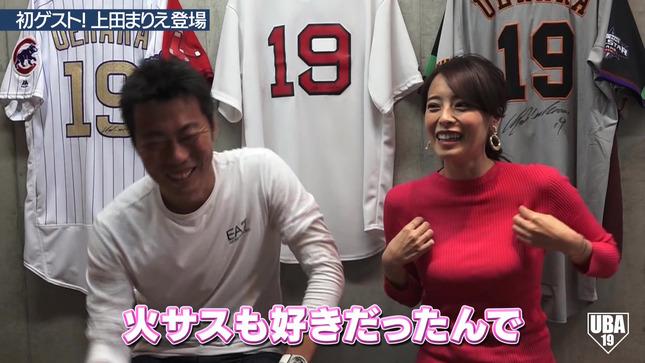 上田まりえ 上原浩治の雑談魂 6