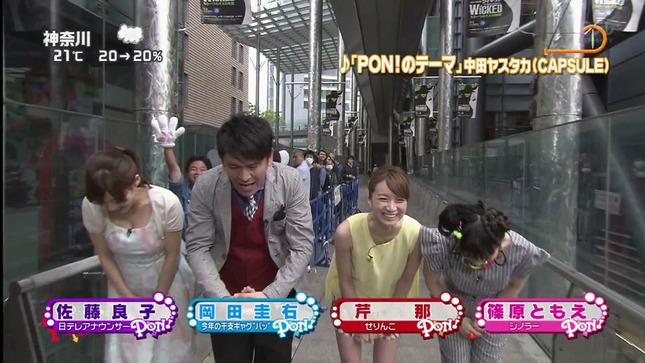 佐藤良子 PON! 01