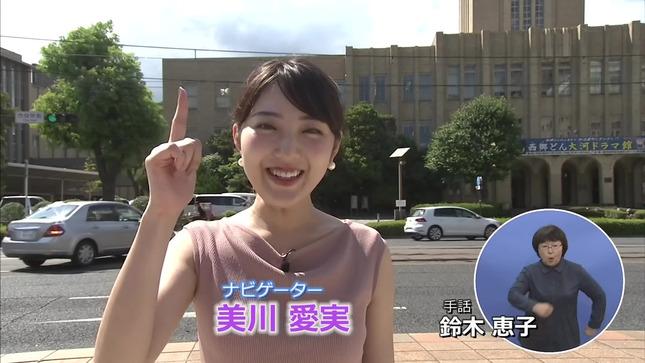 美川愛実 かご☆スタ 2