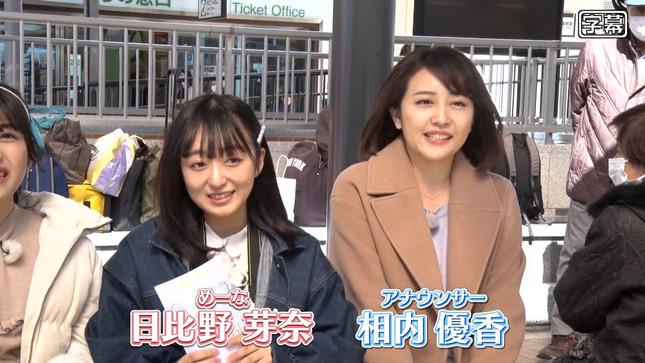 相内優香 電脳トークTV 1