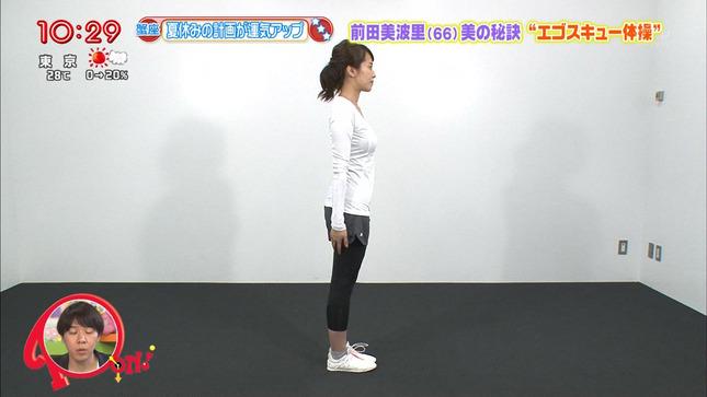 上田まりえ PON! 笑ってコラえて! 03