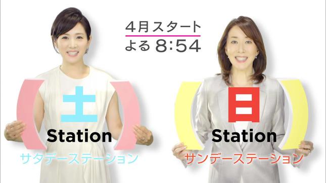 高島彩 サタデーステーション 12