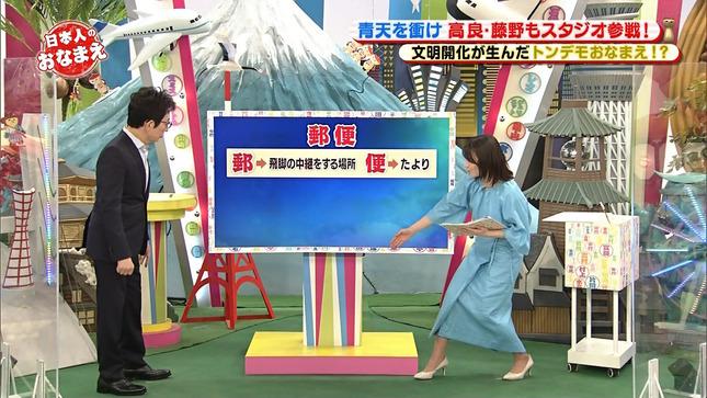 赤木野々花 日本人のおなまえ うたコン どーも、NHK 11