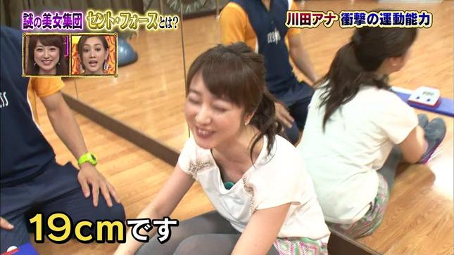 川田裕美 今夜くらべてみました 09