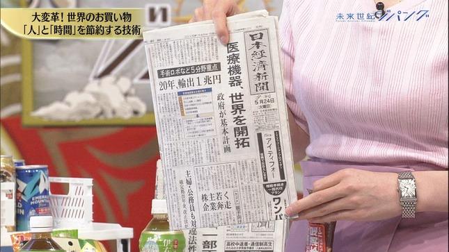 秋元玲奈 未来世紀ジパング 6