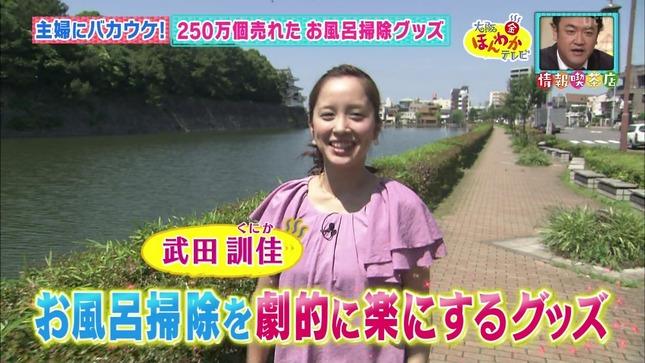 武田訓佳 大阪ほんわかテレビ 1