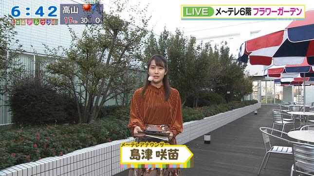 島津咲苗 デルサタ メ~テレNEWS 21