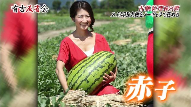 古瀬絵理 有吉反省会 13