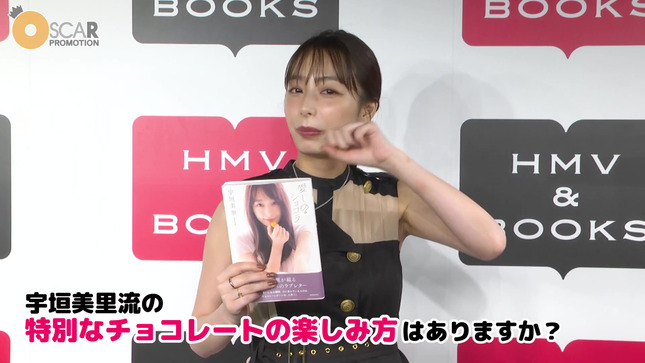 宇垣美里 フォトエッセイ「愛しのショコラ」発売 8