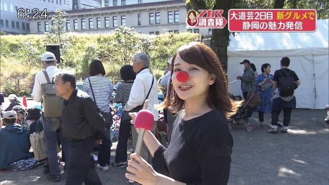 赤間優美子 とびっきり!しずおか 6