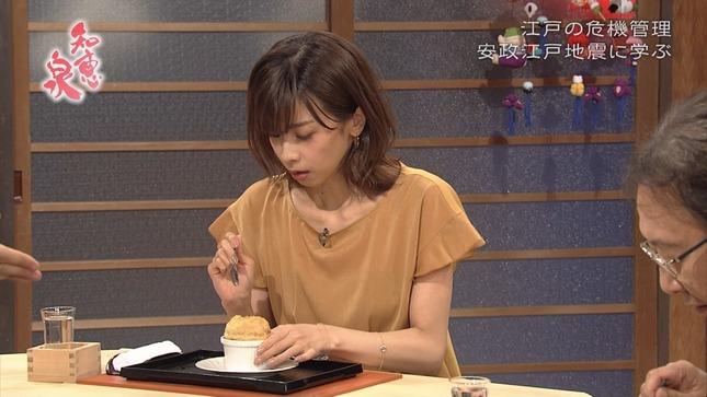 加藤綾子 知恵泉 これで見納め!安室奈美恵引退SP 3