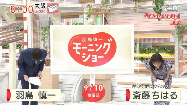 斎藤ちはる モーニングショー 8
