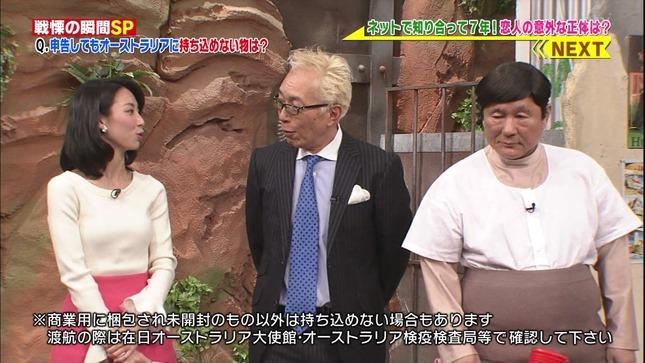 杉野真実 世界まる見え!テレビ特捜部2時間SP 7