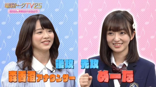 電脳トークTV 森香澄 片渕茜 田中瞳 池谷実悠 14
