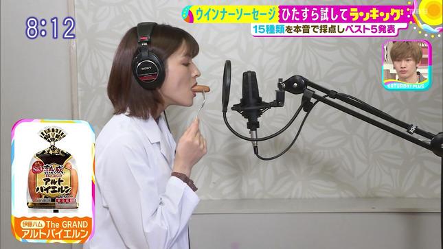 清水麻椰 サタデープラス 8