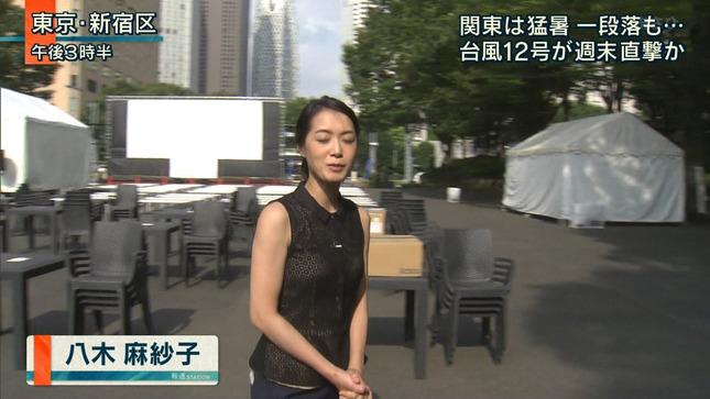八木麻紗子 報道ステーション 3