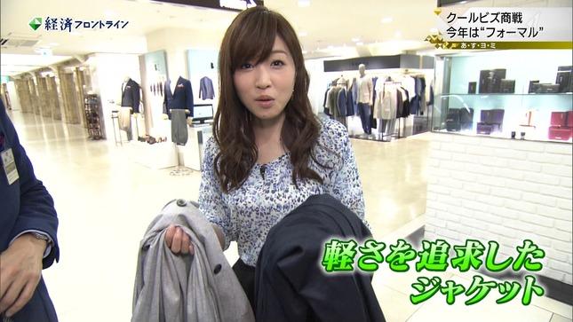 竹内優美 経済フロントライン 9