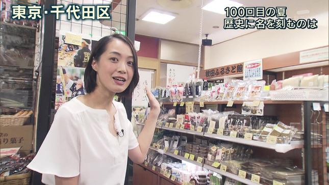 八木麻紗子 報道ステーション 日曜スクープ 1