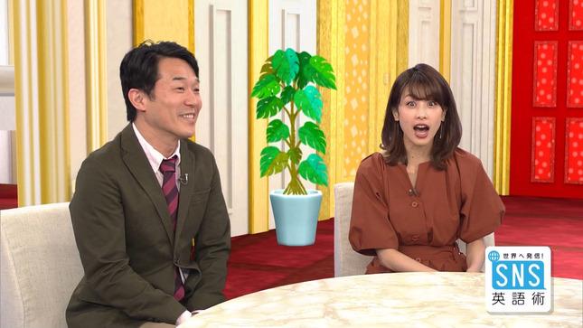 加藤綾子 世界へ発信!SNS英語術 4