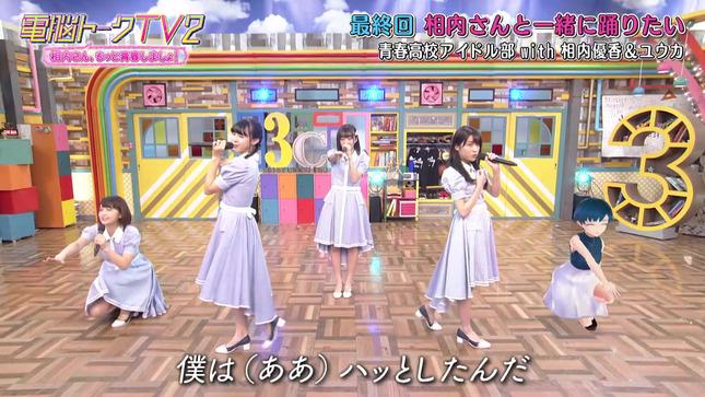 電脳トークTV2~相内さん、もっと青春しましょ! 7