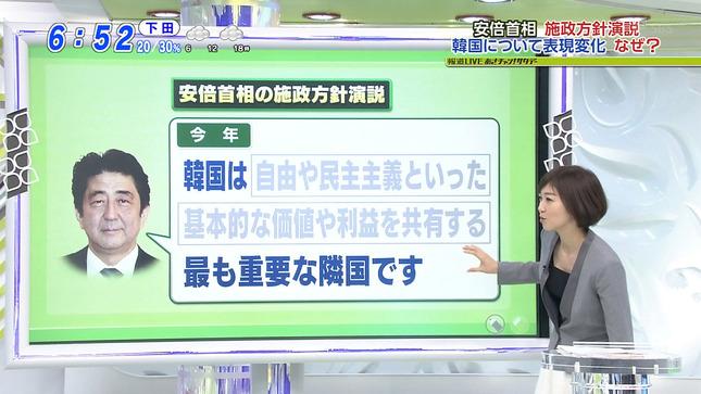 久保田智子 あさチャン!サタデー 13