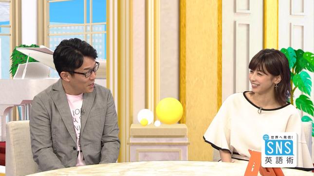 加藤綾子 世界へ発信!SNS英語術 天才!志村どうぶつ園 1