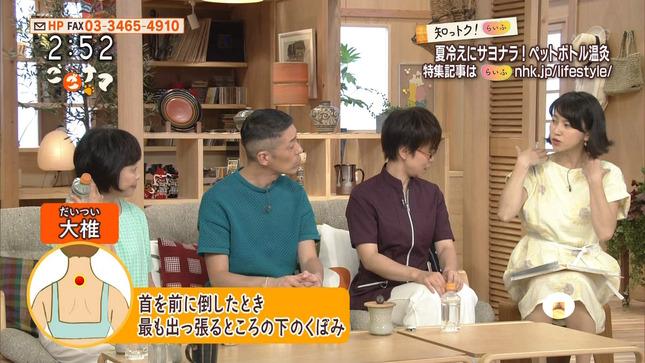 島津有理子 ごごナマ 13