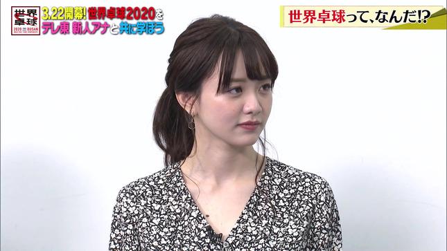 森香澄 田中瞳 池谷実悠 テレ東新人アナと共に学ぼう 2