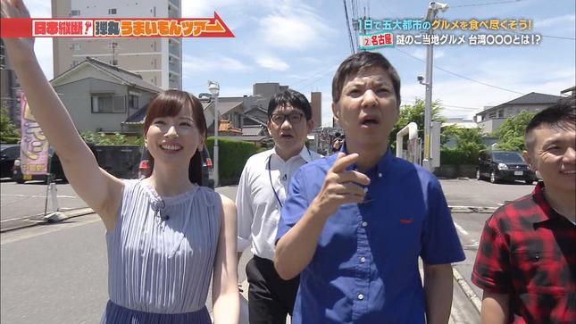 皆藤愛子 ゴゴスマ 日本縦断!弾丸うまいもんツアー 2
