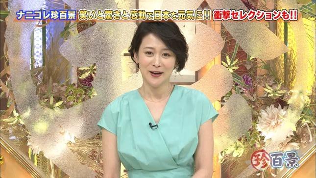 森葉子 ナニコレ珍百景 7