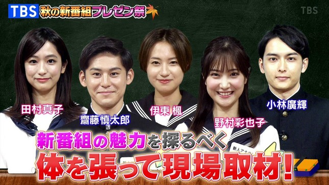 田村真子 TBS秋の新番組プレゼン祭 2