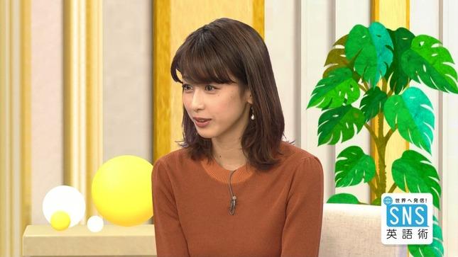 加藤綾子 世界へ発信!SNS英語術 ブラックペアン 5
