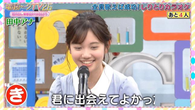 角谷暁子 田中瞳 森香澄 片渕茜 電脳トークTV 11