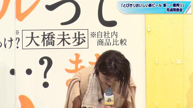 大橋未歩 新・一番搾り 完成発表会 3