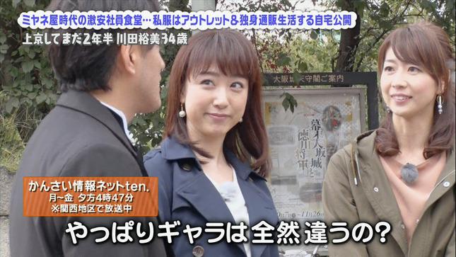 川田裕美 誰だって波瀾爆笑 17