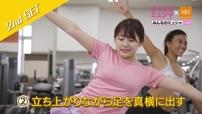 尾崎里紗 ミュシャ体操 9