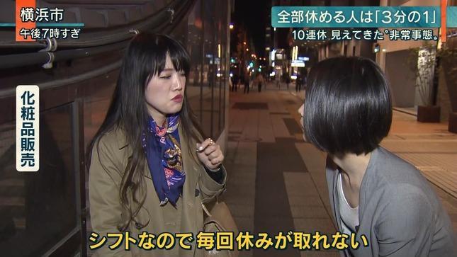 森葉子 報道ステーション スーパーJチャンネル 4