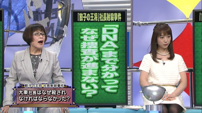 川田裕美 そこまで言って委員会NP 10