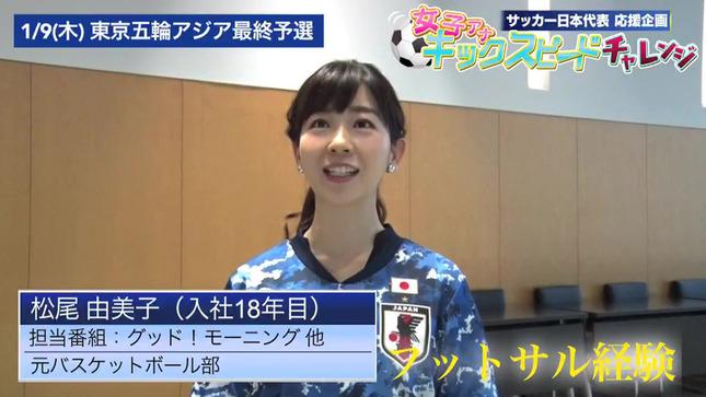 松尾由美子 女子アナキックスピードチャレンジ 2